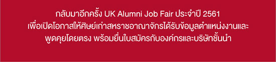 UK Alumni Job Fair 2018