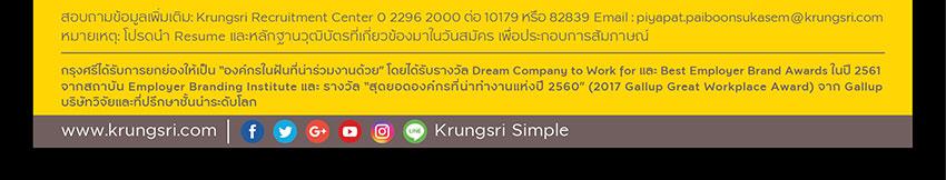 งาน Krungsri Group