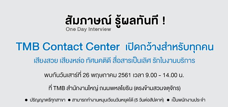 TMB Contact Center