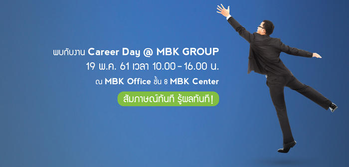MBK Group Career Day @ MBK GROUP