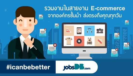 หางาน E-commerce ในบริษัทชั้นนำ