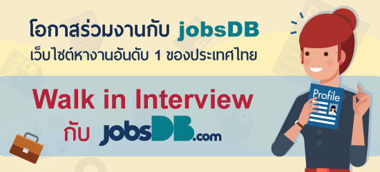 jobsDB Walk in Interview