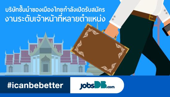 หางานระดับเจ้าหน้าที่ในบริษัทชั้นนำของเมืองไทย