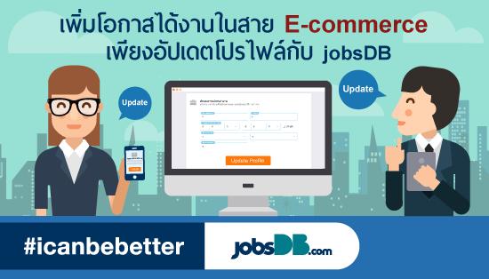 อัปเดตโปรไฟล์กับ jobsDB