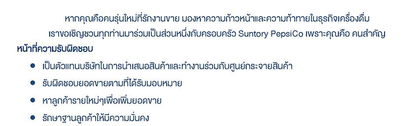งาน Route Supervisor ฝ่ายขาย ที่ Suntory PepsiCo