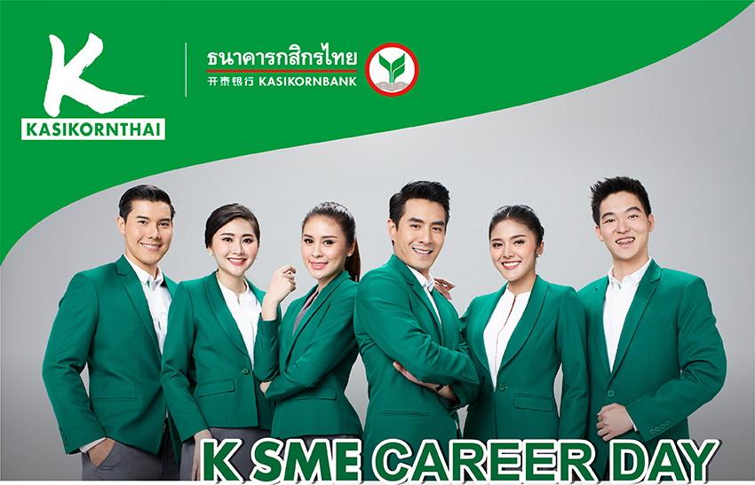 K SME Career Day 2018