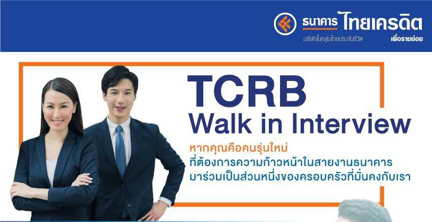 TCRB Walk in Interview 2018