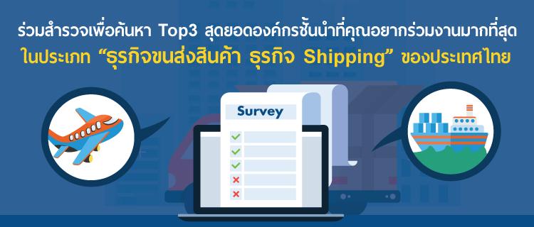 แบบสำรวจสุดยอดองค์กรชั้นนำในประเภทธุรกิจขนส่งสินค้า ธุรกิจ Shipping