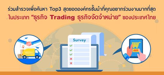 สำรวจสุดยอดองค์กรชั้นนำในประเภทธุรกิจ Trading ธุรกิจจัดจำหน่าย