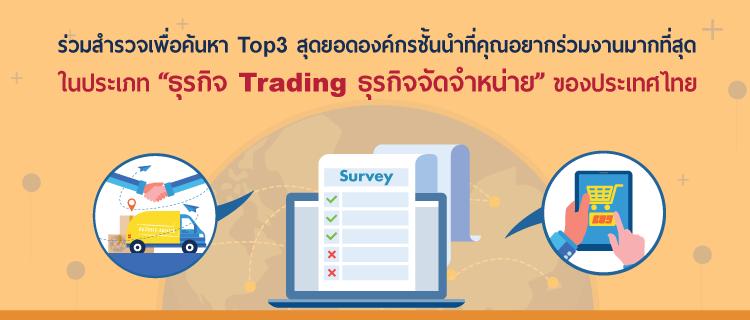 แบบสำรวจสุดยอดองค์กรชั้นนำในประเภทธุรกิจ Trading ธุรกิจจัดจำหน่าย