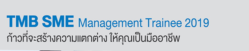 TMB SME Management Trainee 2019