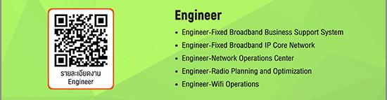 หางานวิศวกรที่ AIS