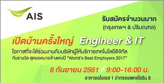 หางาน AIS