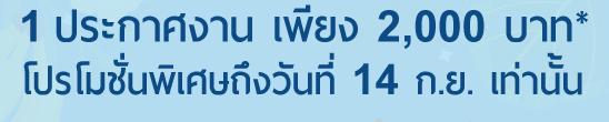 โปรโมชันลงประกาศงาน SME เดือนก.ย. 61