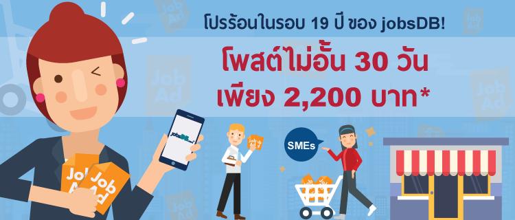 รับสิทธิ์ลงประกาศงาน SME เดือนต.ค. 61