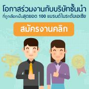 หางานบริษัทชั้นนำที่เป็นสุดยอด 100 แบรนด์ในระดับเอเชีย