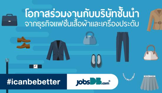 หางานบริษัทชั้นนำในธุรกิจแฟชั่นเสื้อผ้าและเครื่องประดับ