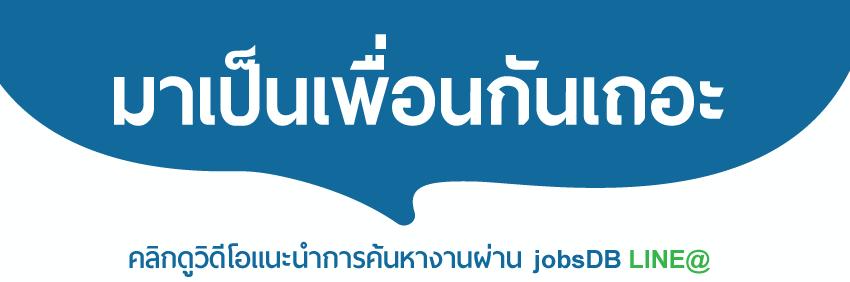 หางานที่ jobsDB LINE@