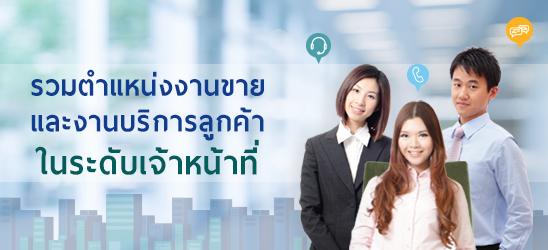 หางานขายและงานบริการลูกค้าระดับเจ้าหน้าที่จากบริษัทชั้นนำ