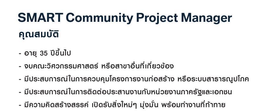 คุณสมบัติ SMART Community Project Manager
