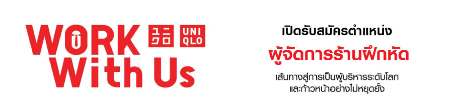 Uniqlo Manager Candidate Thailand 2019