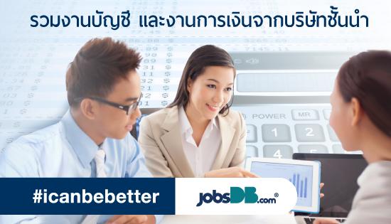 หางานบัญชี งานการเงินจากบริษัทชั้นนำ