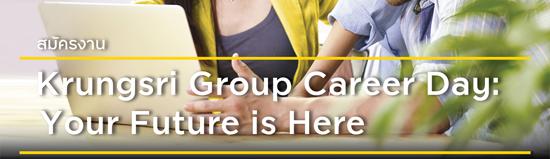 หางาน Krungsri Group