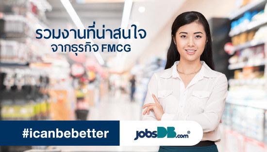 หางานธุรกิจ FMCG จากบริษัทชั้นนำ