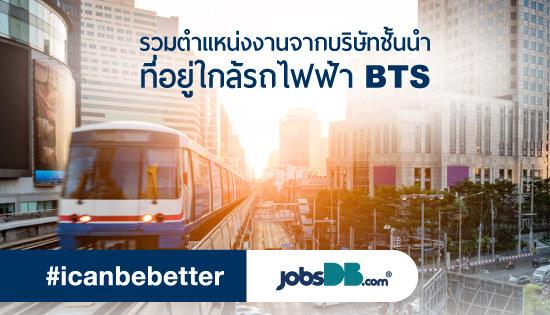 หางานองค์กรชั้นนำใกล้ BTS