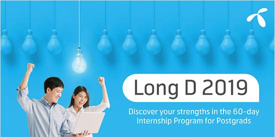 Apply dtac Long D 2019