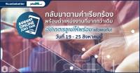 มหกรรมงานออนไลน์โดย jobsDB August Online Jobs Fair 2019