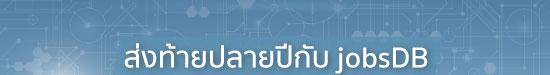 สมัครงานไอทีกับ jobsDB IT Online Job Fair