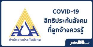 ประกันสังคม ไวรัสโคโรนา covid-19