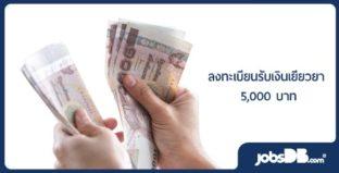 รับเงินช่วยเหลือจาก COVID-19