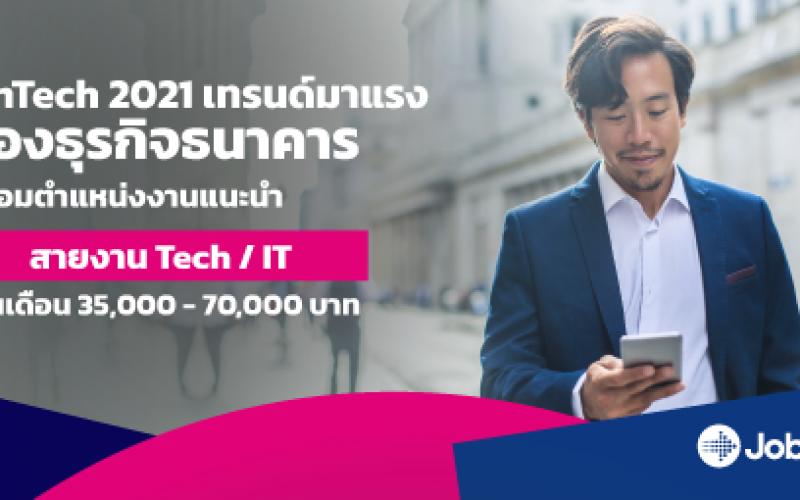 FinTech 2021 เทรนด์มาแรงของธุรกิจธนาคาร