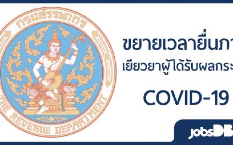 เลื่อนเวลายื่นภาษี COVID-19