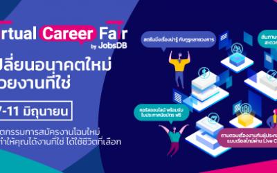 """มหกรรมหางานออนไลน์ """"Virtual Career Fair by JobsDB"""""""