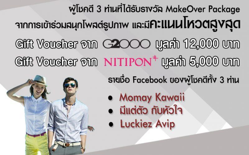 makeover-prize-740